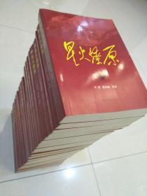 星火燎原全集~全20册