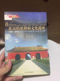 北京文物古迹旅游丛书  全十册