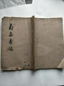 清刻本   寿世青编(存一册卷七、八)
