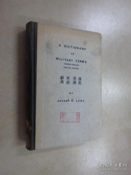 外文书  汉英 汉英 军语辞典   共579页  硬精装