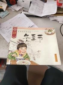 中国记忆 传统节日  全12册