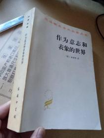 作为意志和表象的世界(汉译世界学术名著丛书)