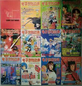 电子游戏软件2001年1-12月(无赠品)