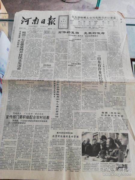 【报纸】河南日报 1991年3月30日【豫剧《焦裕禄》在京演出受欢迎】【我省工业战线十面红旗掠影,有照片】【早婚的困扰——来自农村中学的报告】