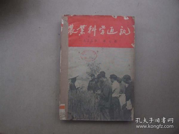《农业科学通讯》1955年 第7—12期  合订本