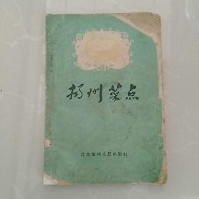 1960年一版一印《扬州菜点》…………稀见书,一切都在图中,不明之处先问。品弱,请看好再买,感谢合作。