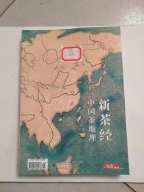 新茶经 中国茶地理