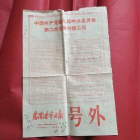 乌兰察布日报 号外 中国共产党第九届中央委员会第二次全体会议公报