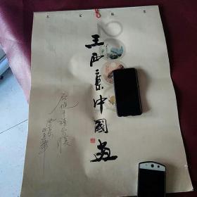 王西京,签名挂历