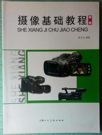 摄像基础教程(新版)夏正达