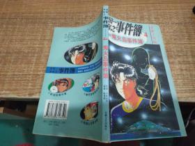 金田一少年事件簿 4