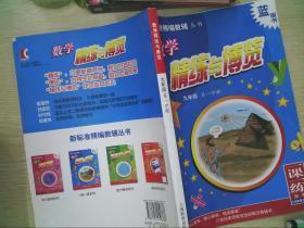 新标准精编教辅丛书·一课一练系列:数学精练与博览(9年级)(第1学期)