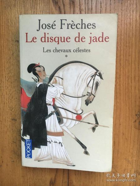 Le Disque de Jade (Les chevaux célestes )《玉壁》三部曲第一部 (有关战国末年秦国的崛起)》 (法)若泽·弗雷什 José Frèches【法语原版】