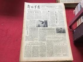 解放军报 1982年6月4日(重振精神 继续攻关)4版