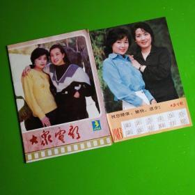 大众电影1985.3\封面刘晓庆.张瑜,底林青霞(大众电影1983日历赠页合售)