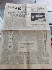 【报纸】河南日报 1991年3月25日【七届全国人大四次会议今日开幕】【南阳地区农行支持发展农村经济】