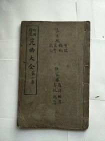 民国线装插图本   绘图精选昆曲大全(第一集)