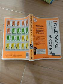 学电脑从入门到精通:中文版CorelDRAW X6从入门到精通【书脊受损】