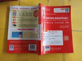 曼昆《经济学原理(微观经济学分册)》第7版 笔记和课后习题含考研