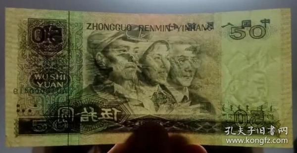 第四套人民币50元水印倒置错版币
