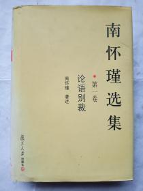 南怀瑾选集(第一卷):论语别裁