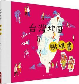 台湾地图贴纸书/陈又凌着/联经