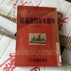民国版《中国革命问题讲话》品好,扉页有印章。
