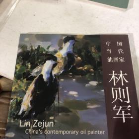 中国当代油画集:林则军