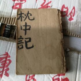 抄本《枕中记》。重庆炒房街意诚堂藏版。全。笔法特殊