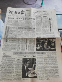 """【报纸】河南日报 1991年3月16日【关于河南省国民经济和社会发展十年规划与""""八五""""计划(草案)的报告(摘要)】【南阳民用机场迁建工程动工】"""