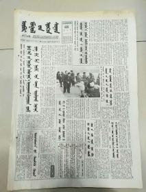 内蒙古日报2003年3月31日(4开四版)蒙文全党干部同志们向郑培民同志学习;《12.14》小英雄加入兄妹游泳俱乐部。