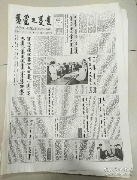 内蒙古日报2003年3月30日(4开八版)蒙文包头市财政收入连续5年稳步增长;阿鲁科尔沁旗嘎查村党支部在企业活动中起重要作用。