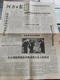 【报纸】河南日报 1991年3月13日【全国植树造林表彰动员大会在京举行】【在全国植树造林表彰动员大会上的讲话】【我省平原绿化成就巨大】【邙山绿的启示——写在全民义务植树运动10周年】