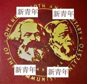 稀缺,红色革命 《共产党宣言一百周年纪念版》 约1948年出版