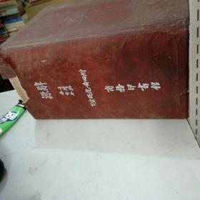 辞源正续编合订本(民国版)