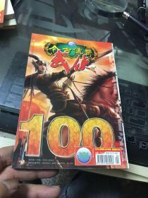 今古传奇武侠版 2006年4月上