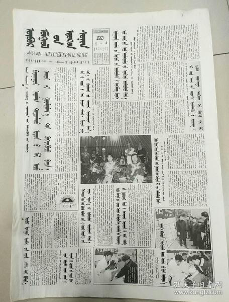 内蒙古日报2003年3月28日(4开四版)蒙文巴彦淖尔盟农业区重点发展畜牧业;内蒙古群众艺术馆为全区群众文化产业积极做贡献。