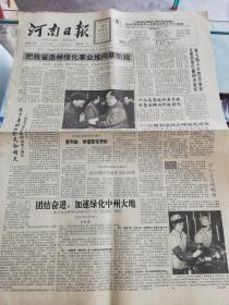 【报纸】河南日报 1991年3月10日【在全省造林绿化表彰动员大会上的讲话(摘要)】【有突出贡献的医学博士董明敏、常福聚受表彰】【不可忽视超前性思想教育】