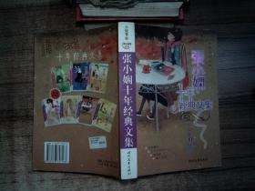 張小嫻十年經典文集 小說卷 3