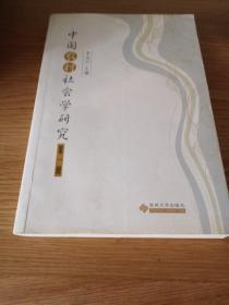 中国农村社会学研究(第1辑)