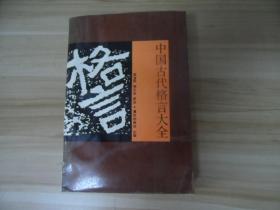 中国古代格言大全