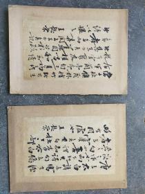 很老的书法诗稿2个  裱糊在硬壳书皮上  王x荣   每个画心尺寸29x16