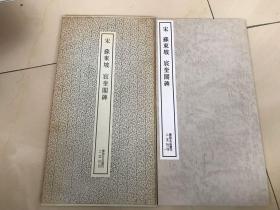 二玄社出版「宋,苏东坡宸奎阁碑」一册全,带原盒子,品好