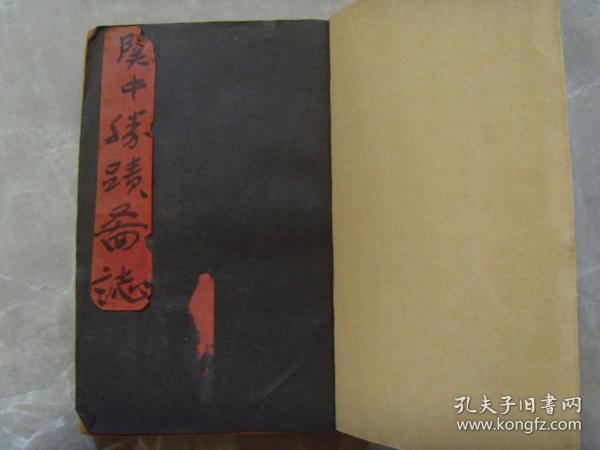 1934年初版 《关中胜迹图志》 (上下两册全)