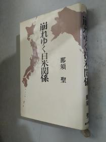 崩れゆく日米関系の通贩 那须圣 著 日文原版精装
