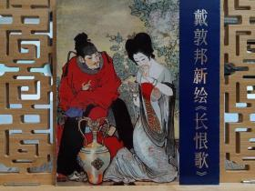 戴敦邦新绘《长恨歌》9.8品,只印了1061册