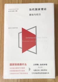 当代国家理论:基础与前沿(当代西方政治哲学读本)Contemporary State Theory: Foundations and Frontiers 978-7-218-11218-3