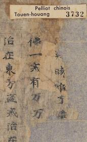0786敦煌遗书 法藏 P3732昙静 佛说提谓经  隶书手稿。纸本大小27.42*1121.33厘米。宣纸原色微喷印制,按需印制不支持退货