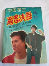 中国考生-高考决胜技巧:高考状元谈经验