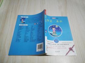 语文新课标名家选——繁星.春水
